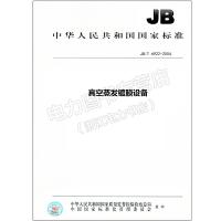 JB/T 6922-2004 真空蒸发镀膜设备