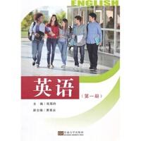 英语-(册) 张辰昀 9787564150433