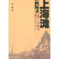 【二手旧书8成新】上海滩教父 杨帆 9787511503442