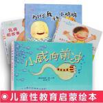 儿童性教育绘本4册套装:小鸡鸡的故事 乳房的故事 小威向前冲 为什么我没有小鸡鸡