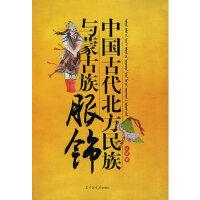 【二手旧书九成新】 中国古代北方民族与蒙古族服饰