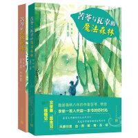 苦苓的魔法森林(套装共2册)