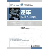 """汽车配件与管理(工业和信息化高职高专""""十二五""""规划教材立项项目)"""