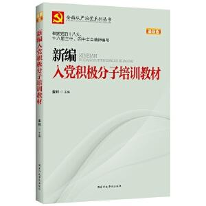 新编入党积极分子培训教材(2015版)