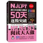 (最新修订版)(新日本语能力测试50天逐级突破N5N4N3)阅读天天做-中文译文轻松理解
