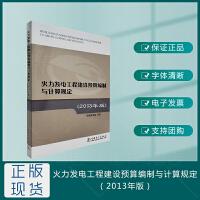 火力发电工程建设预算编制与计算规定(2013年版)
