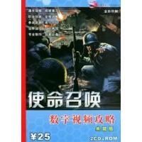 【二手书旧书95成新】 使命召唤:数字视频攻略  机械工业出版社