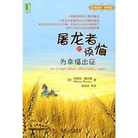 【二手旧书8成新】屠龙者的烦恼:为幸福出征 (美)玛西娅・鲍尔斯 9787111279525