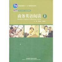 【二手旧书8成新】商务英语阅读上 吴金根,朱梅萍 9787560055770