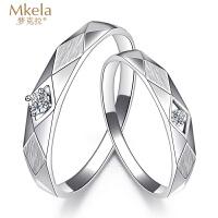 梦克拉 Pt950铂金钻石戒指情侣对戒钻戒 情侣对戒铂金结婚对戒 誓语 求婚结婚钻戒