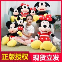 正版米奇米妮公仔米老鼠毛绒玩具布娃娃迪士尼玩偶抱枕情人节礼物