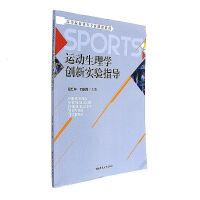 全新正版现货 运动生理学创新实验指导 体育/运动 屈红林 刘瑞莲主编 湖南师范大学出版社9787564827823