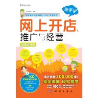 新手学-网上开店、推广与经营(超值实用版)(1CD)(累计销售300 000册!完全图解 轻松易学!彩色的图书能100