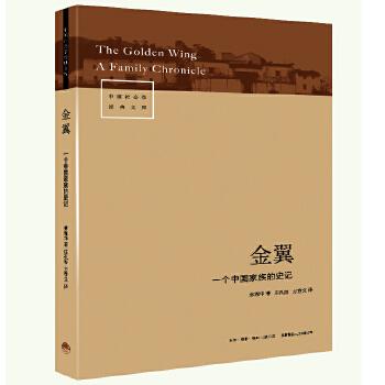 金翼:一个中国家族的史记(epub,mobi,pdf,txt,azw3,mobi)电子书