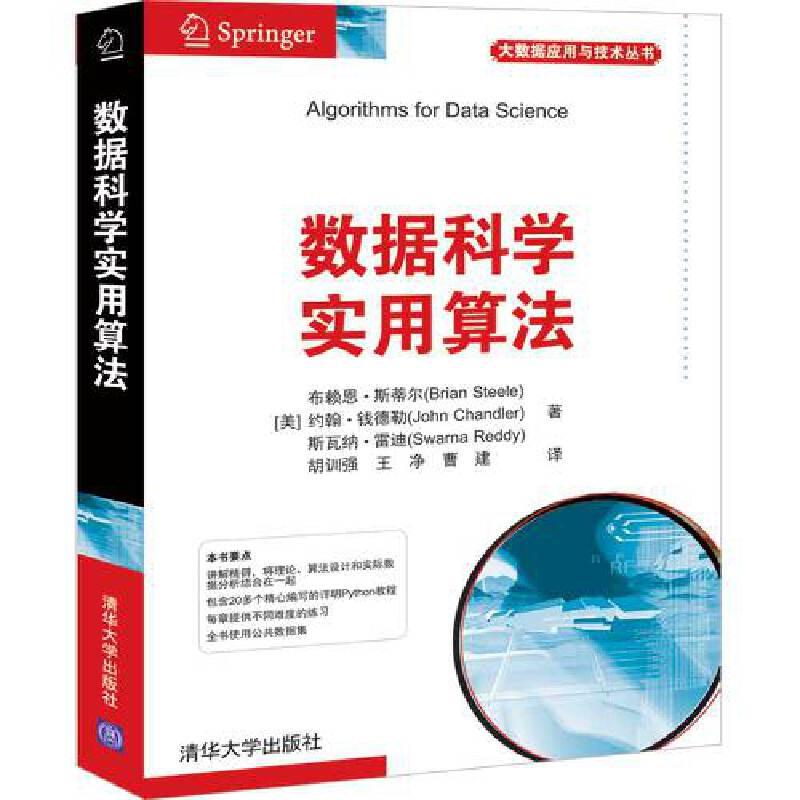 数据科学实用算法 PDF下载
