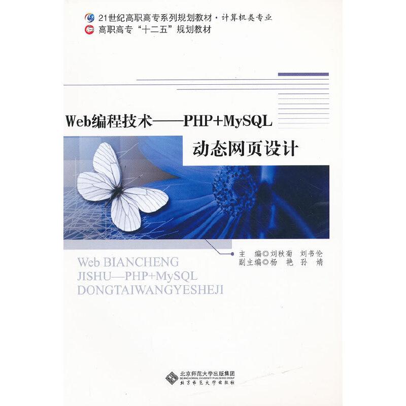 Web编程技术——PHP+MySQL动态网页设计 PDF下载