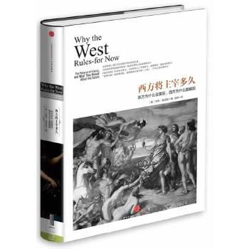西方将主宰多久:东方为什么会落后,西方为什么能崛起(epub,mobi,pdf,txt,azw3,mobi)电子书
