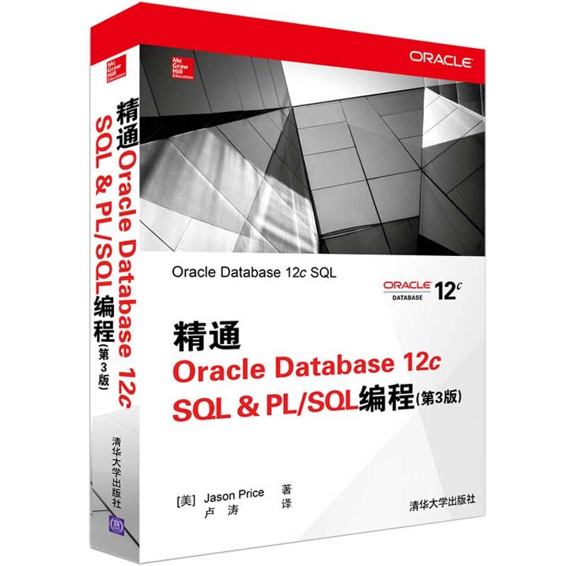 精通Oracle Database 12c SQL & PL/SQL编程(第3版) PDF下载