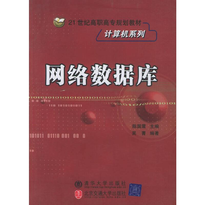 网络数据库——21世纪高职高专规划教材·计算机系列 PDF下载