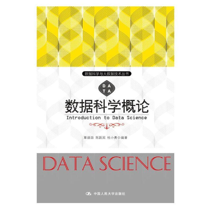 数据科学概论(数据科学与大数据技术丛书) PDF下载