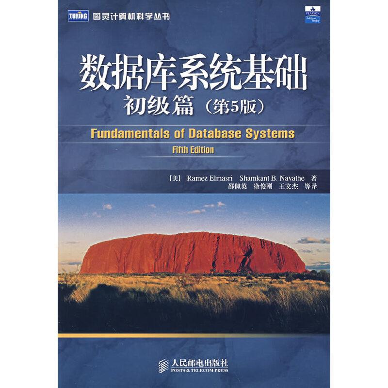 数据库系统基础:初级篇(第5版) PDF下载