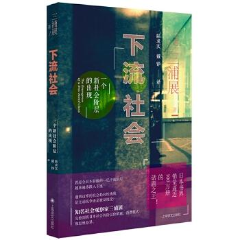 下流社会:一个新社会阶层的出现(epub,mobi,pdf,txt,azw3,mobi)电子书