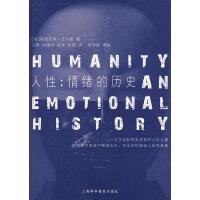 人性:情绪的历史
