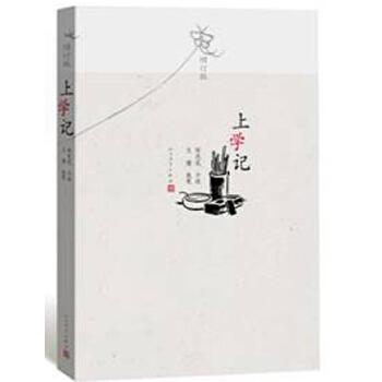 上学记(epub,mobi,pdf,txt,azw3,mobi)电子书