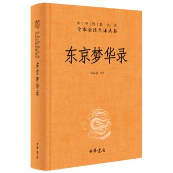 东京梦华录(epub,mobi,pdf,txt,azw3,mobi)电子书