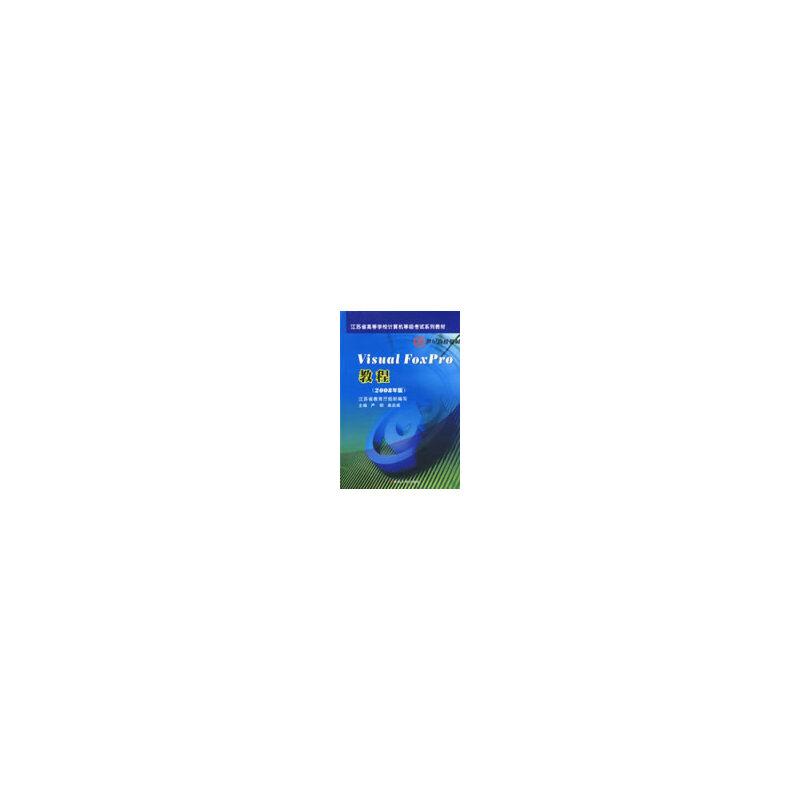 Visual FoxPro教程(2008年版) PDF下载
