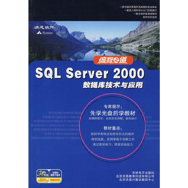 SQL Server 2000数据库技术与应用(1多媒体软件+含配套教材) PDF下载