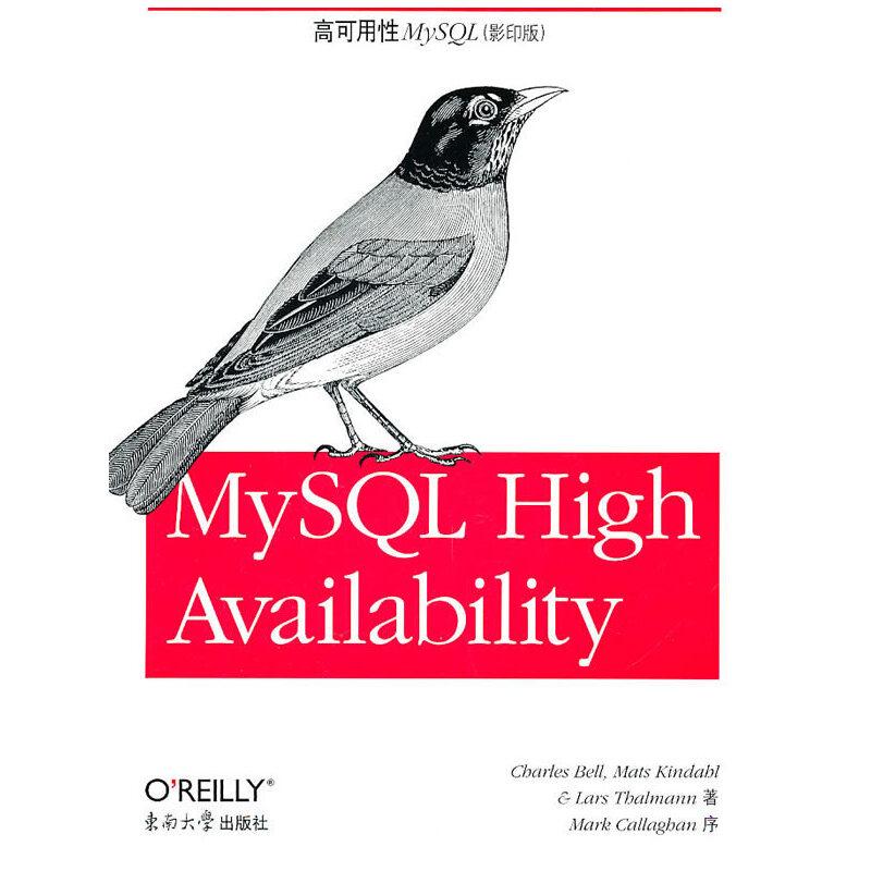 高可用性MySQL(影印版) PDF下载
