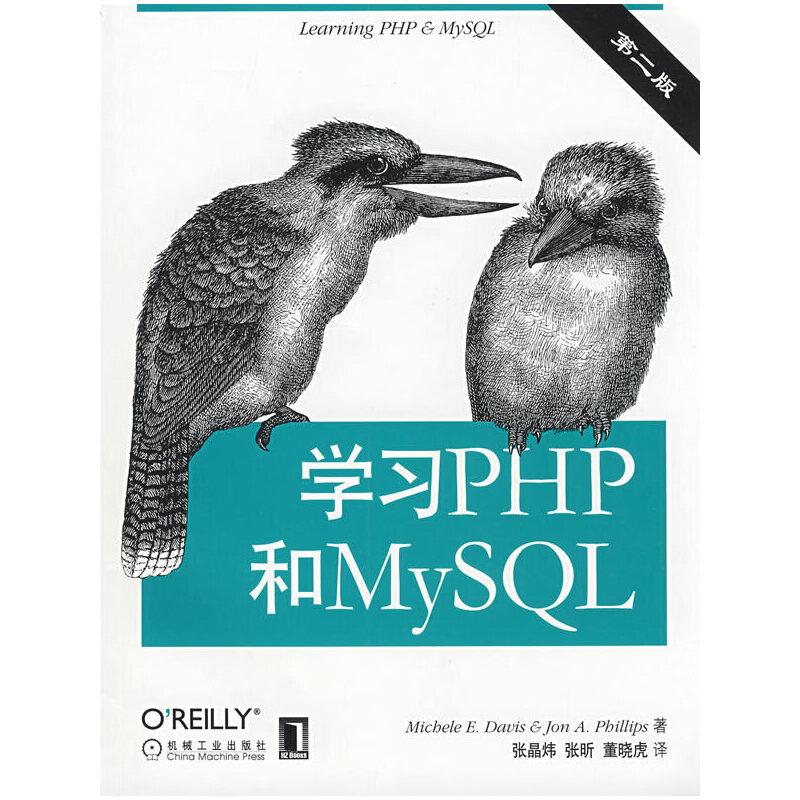 学习PHP和MySQL(第2版) PDF下载