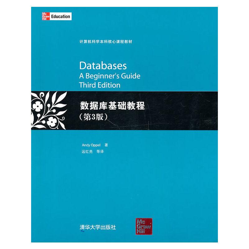 数据库基础教程(第3版) PDF下载