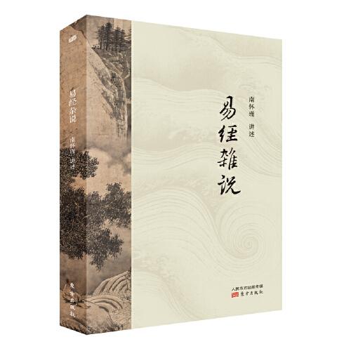 易经杂说(epub,mobi,pdf,txt,azw3,mobi)电子书