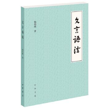 文言语法(epub,mobi,pdf,txt,azw3,mobi)电子书