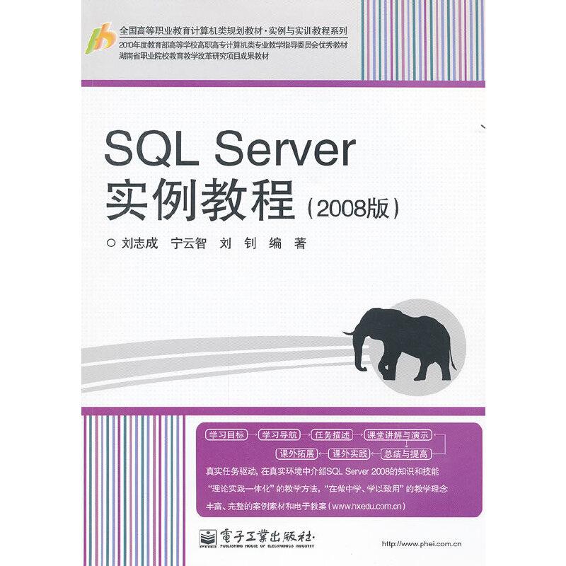 SQL Server实例教程(2008版) PDF下载