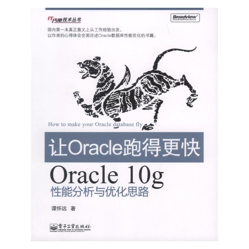 VIP——让Oracle跑得更快——Oracle 10g性能分析与优化思路 PDF下载