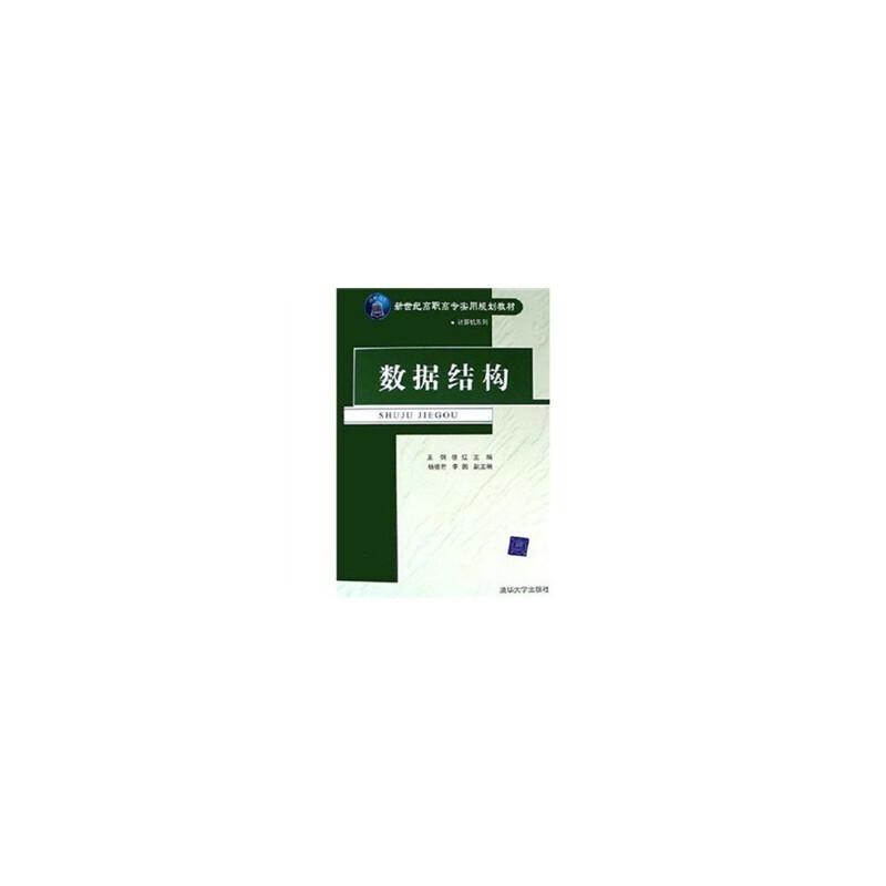 数据结构:新世纪高职高专实用规划教材·计算机系列) PDF下载