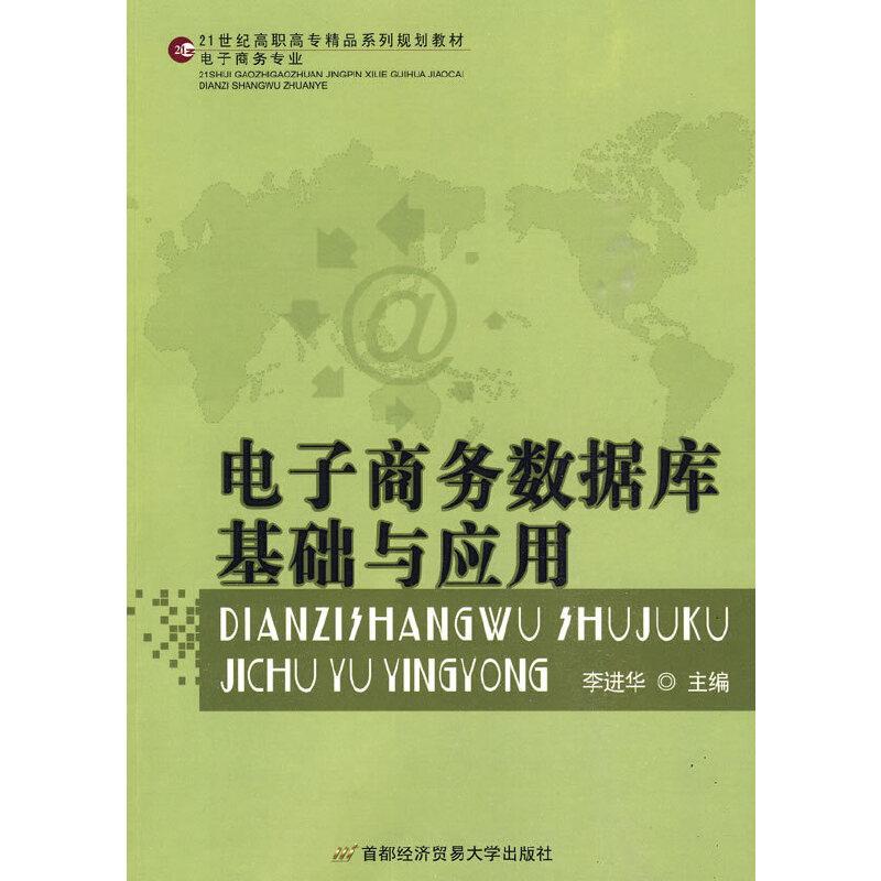 电子商务数据库基础与应用 PDF下载