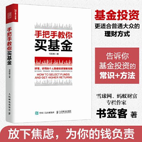 手把手教你买基金(epub,mobi,pdf,txt,azw3,mobi)电子书