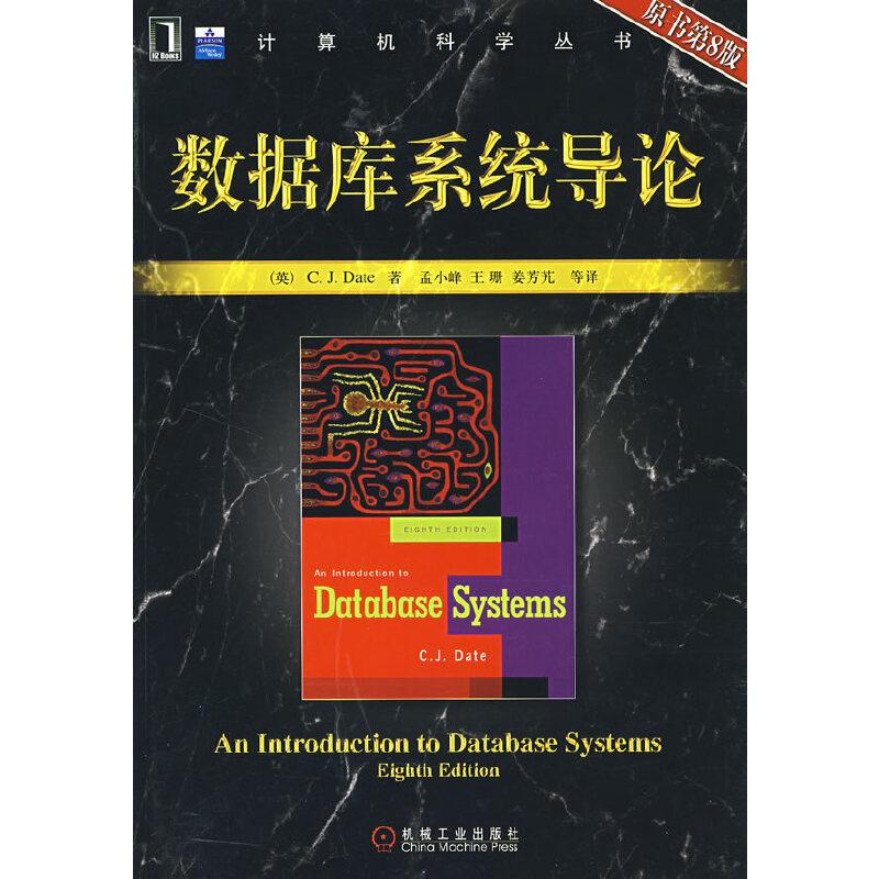 数据库系统导论 PDF下载