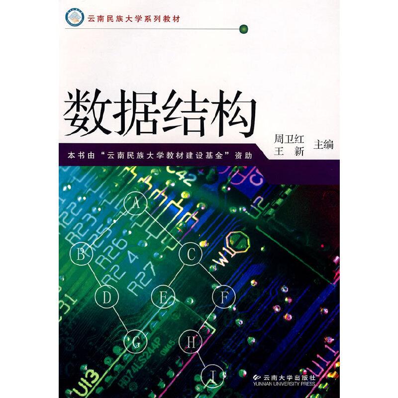 云南民族大学系列教材——数据结构 PDF下载