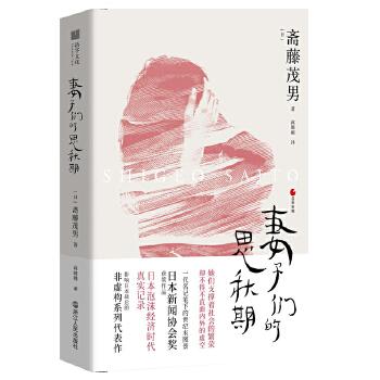 日本世相01·妻子们的思秋期(epub,mobi,pdf,txt,azw3,mobi)电子书