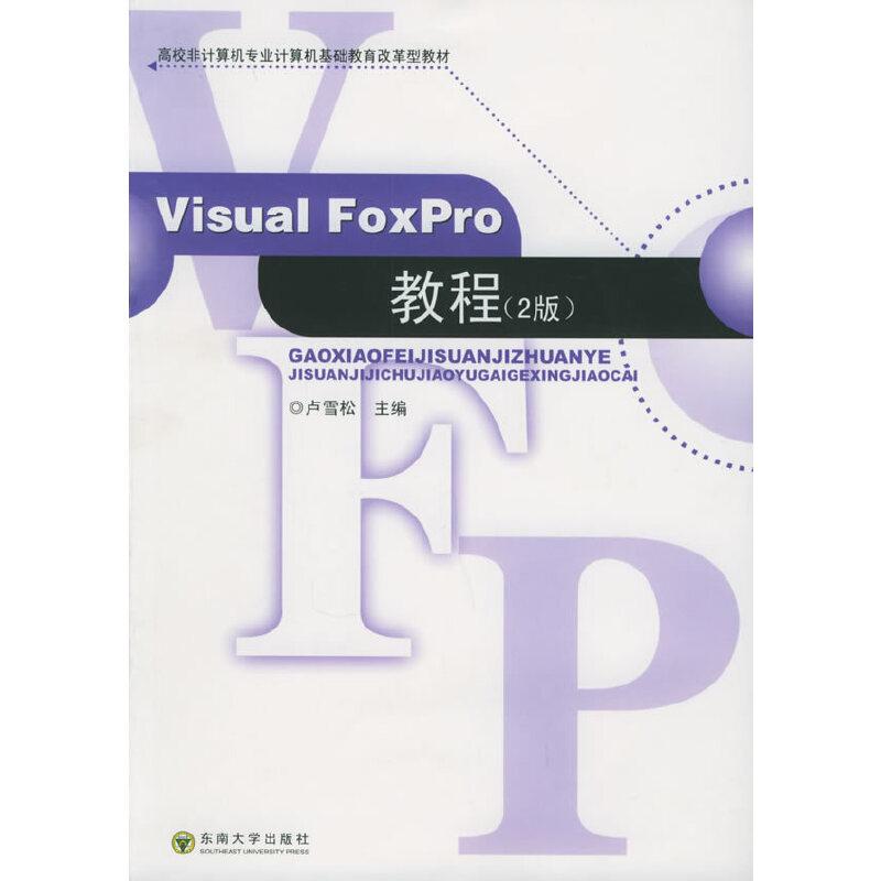 Visual FoxPro教程(2版)——高校非计算机专业计算机基础教育改革型教材 PDF下载