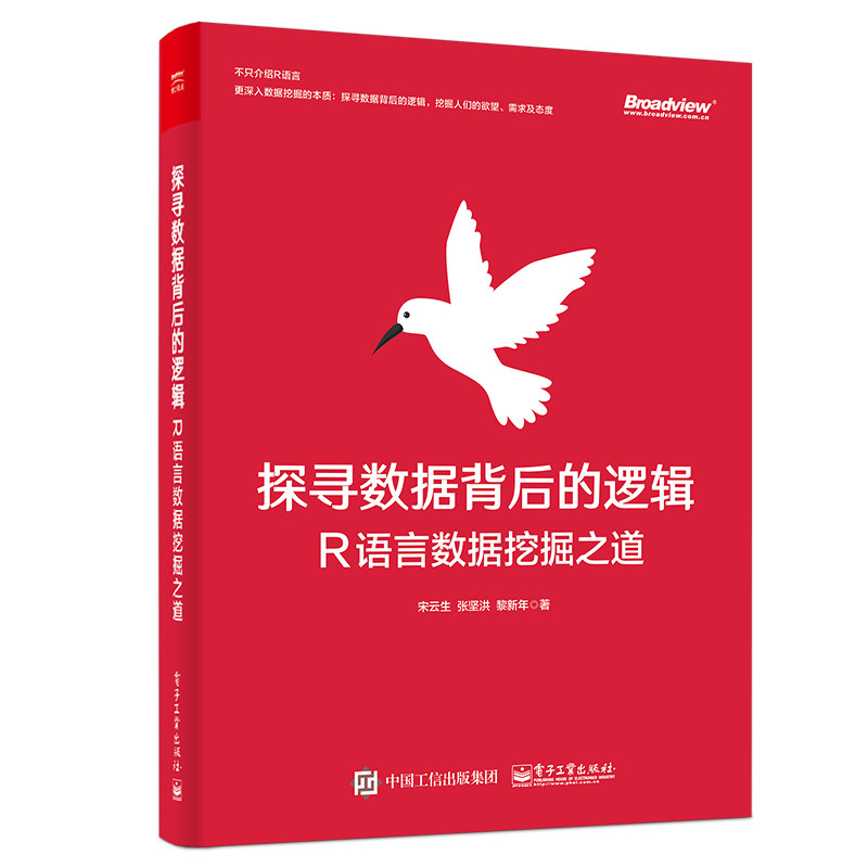 探寻数据背后的逻辑:R语言数据挖掘之道 PDF下载