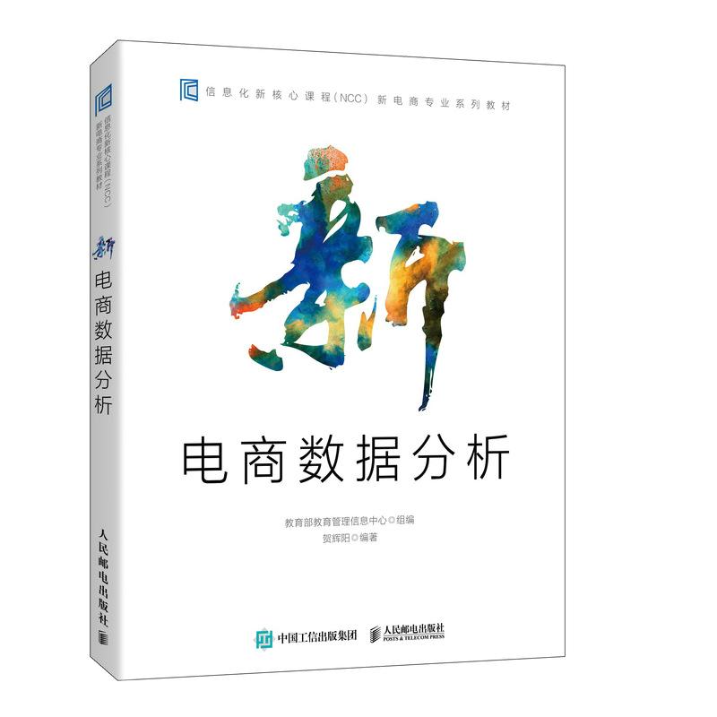 新电商数据分析 PDF下载