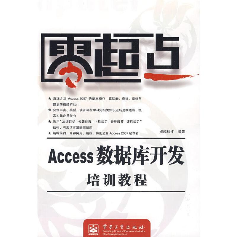 零起点Access数据库开发培训教程 PDF下载