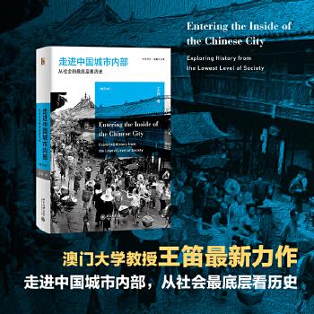 走进中国城市内部:从社会的最底层看历史(epub,mobi,pdf,txt,azw3,mobi)电子书