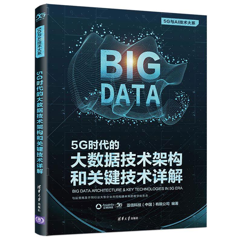 5G时代的大数据技术架构和关键技术详解 PDF下载
